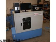 鹏翼HYCZ-1全自动车辙试验仪质保三年