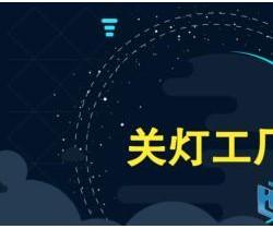 四川省拟打造智能制造全产业链