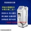 多功能注氧仪厂家报价,多功能注氧仪治疗原理