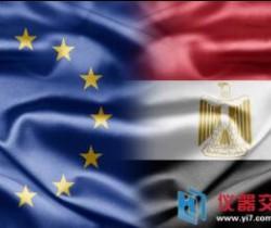 欧盟与埃及签署能源领域合作协议