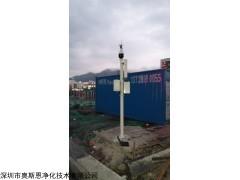 广东扬尘设备奥斯恩扬尘监控设备 包安装联网扬尘远程监控系统