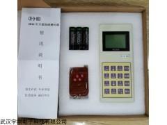 哪里有无线磅秤解码器买,地磅遙控器