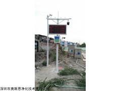 深圳新标准工地扬尘监控设备 双认证带视频TSP在线监测系统