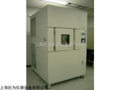 上海巨为三箱式冷热冲击试验箱