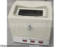 予华ZF-20D暗箱紫外分析仪三种波长厂家
