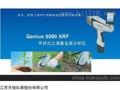 Genius 9000手持式土壤重金属元素检测仪