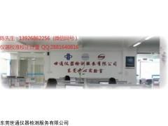 湘潭市色谱仪器校准准哪里专业\衡阳设备校准检测相关机构有哪些
