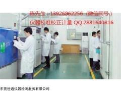 邵阳市综合测试仪校准权威实验室 /岳阳实验室仪器计量校准单位