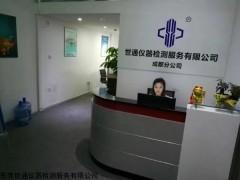 益阳市校准仪器公司哪家好/郴洲市计量校准仪器机构可以下厂
