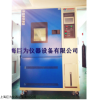 JW-1009高低溫試驗箱