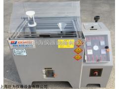 安徽盐水喷雾试验机
