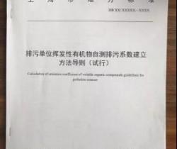 上海市最新VOCs地方标准即将发布