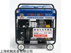 300A柴油驱动发电电焊机