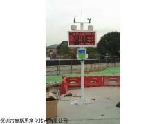 广东深圳TSP在线监控系统 工地扬尘噪声监测设备