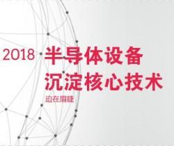 半导体设备沉淀核心技术,2018年企业发展迫在眉睫