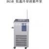 低温冷却液循环泵DLSB-100/20巩义予华仪器出品
