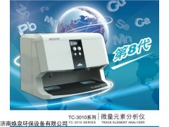 TC-3010B 微量元素分析仪