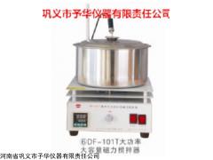 集热式加热恒温磁力搅拌器DF-101T功率大精度高