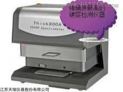 thick800A电镀液镀层含量测定