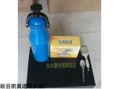 鹏翼HKC-30土壤含水量测定仪质保三年