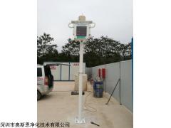 广州简易版扬尘噪声监测一体机 对接政府平台远程监控扬尘设备
