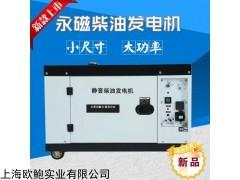 12千瓦静音变频柴油发电机