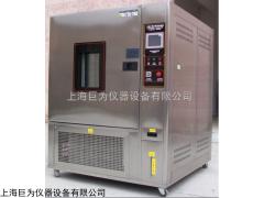 西安濕冷凍濕熱循環試驗箱