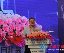 第五届中国机器人峰会召开