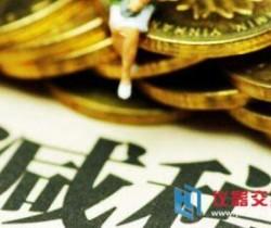 減稅政策是國家經濟改革變化的需要