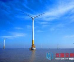 截至2017年全球累計海上風電容量達到新高度