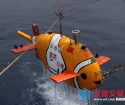"""自主潜水器——""""潜龙三号"""" 顺利完成任务"""