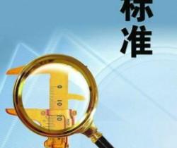 湖北首次发布《省级社会公用计量标准名录》