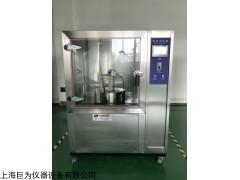重庆市淋雨试验箱
