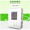 室内环境监测产品,室内环境质量监测,空气质量监测仪器