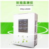深圳壁挂式室内环境气体监测系统,室内空气质量监测产品