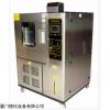 湿热试验箱厂家、高低温湿热试验箱价格