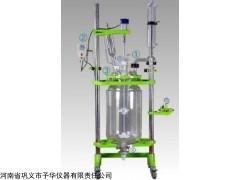 熱銷雙層玻璃反應釜實驗室專用儀器認準專業廠家