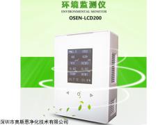 室内环境智能监测仪 小型环境监测设备甲醛粉尘实时检测仪
