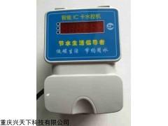 IC智能一体计量水控器,智能IC卡水控器