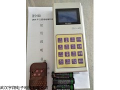 地磅无线遥控解码器,万能无线CD-D-003