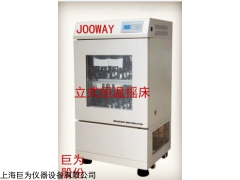 江西JW-100C电脑控制振动恒温摇床
