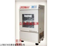 巨为JW-100C电脑控制振动恒温摇床