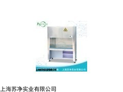 上海苏净30%外排二级生物安全柜厂家直销