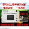 北京顺龙SL-4D多功能土壤养分测试仪厂家直销