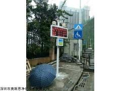龙岗守护深圳蓝扬尘在线监测系统 远程监控扬尘监测设备