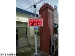 济南扬尘视频监测设备 济南扬尘设备供应商 专业技术优质服务
