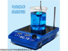 予華儀器RG-18恒溫磁力攪拌器