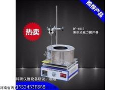 DF-101S集热式恒温加热磁力搅拌器多种型号厂家直销