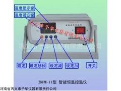 智能恒温控温仪,予华仪器热销产品,全国含税包邮