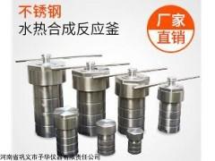 水熱合成反應釜,外形美觀,結構合理,操作簡便